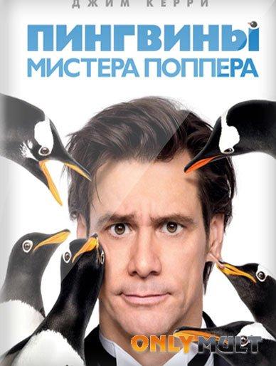 Poster Пингвины мистера Поппера