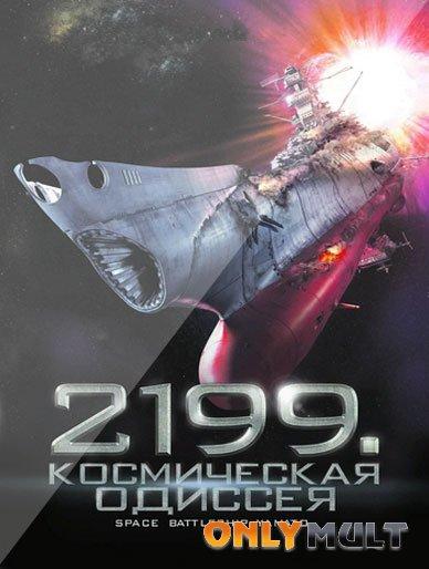 Poster 2199 Космическая одиссея