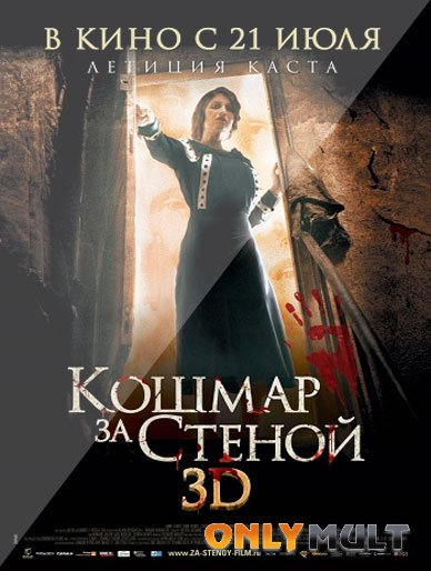 Poster Кошмар за стеной