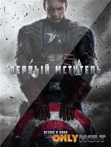 Poster Первый мститель