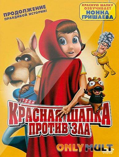 Poster Красная Шапка против зла