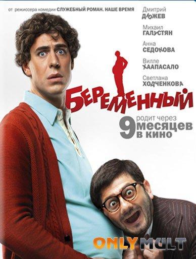 Poster Беременный