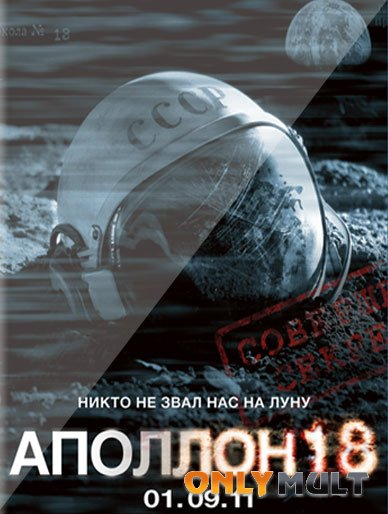 Poster Аполлон 18