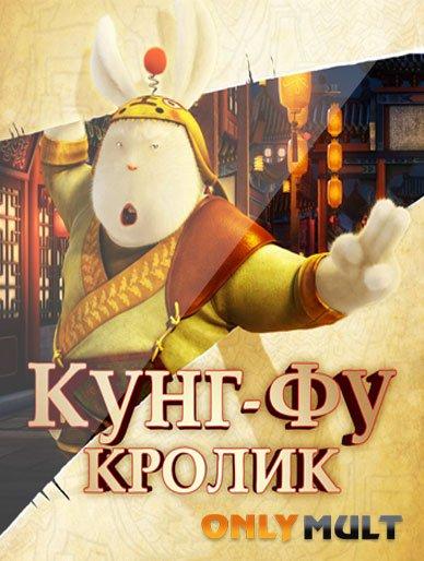 Poster Кунг-фу Кролик