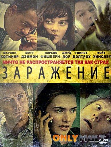 Poster Заражение