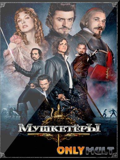Poster Мушкетёры