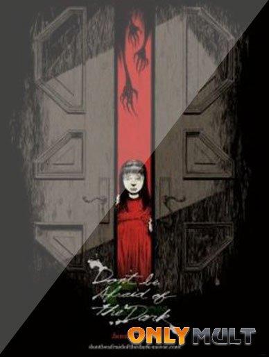 Poster Не бойся темноты