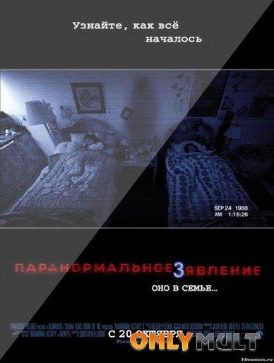 Poster Паранормальное явление 3