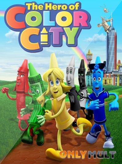 Poster Герой цветного города