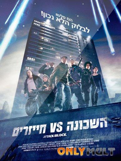 Poster Чужие на районе