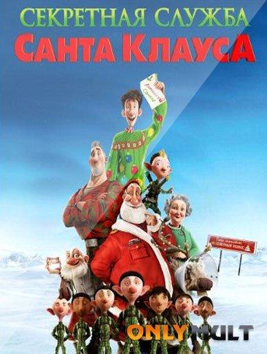 Poster Секретная служба Санта-Клауса