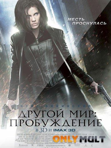 Poster Другой мир: Пробуждение