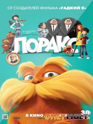 Poster Лоракс