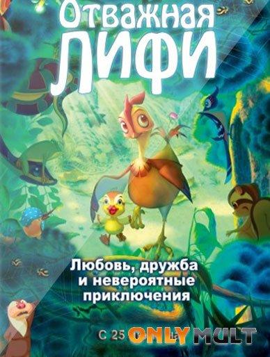 Poster Отважная Лифи
