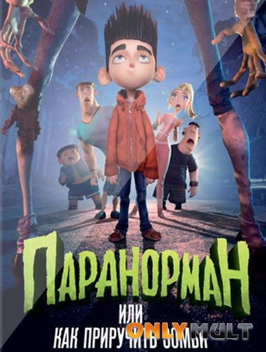 Poster Паранорман, или Как приручить зомби
