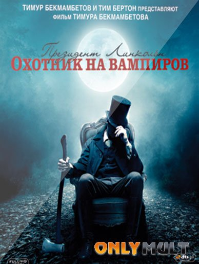 Poster Президент Линкольн охотник на вампиров
