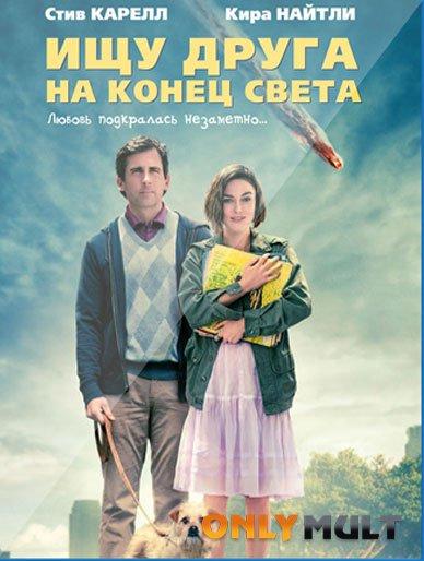 Poster Ищу друга на конец света