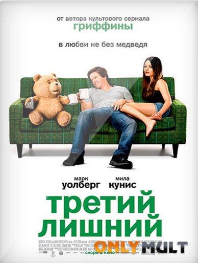 Poster Третий лишний