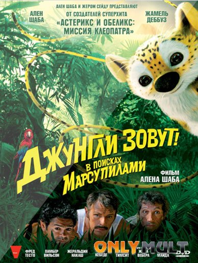 Poster В поисках Марсупилами