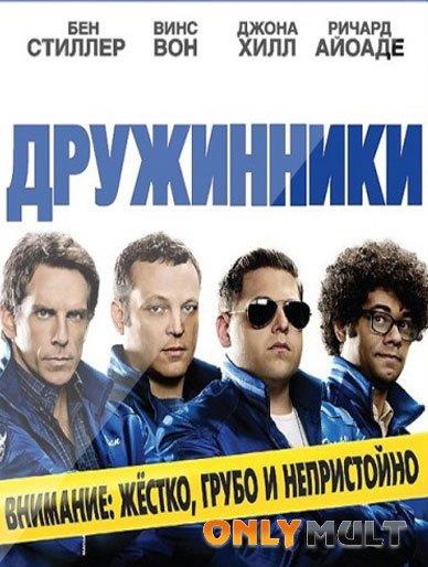 Poster Дружинники