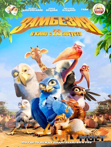 Poster Замбезия