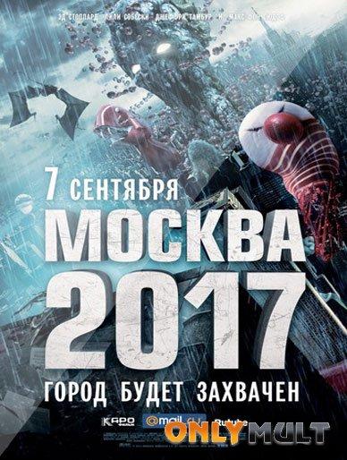 Poster Москва 2017