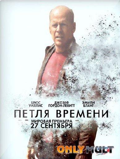Poster Петля времени