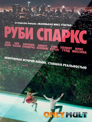 Poster Руби Спаркс