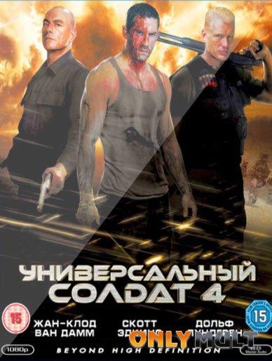 Poster Универсальный солдат 4