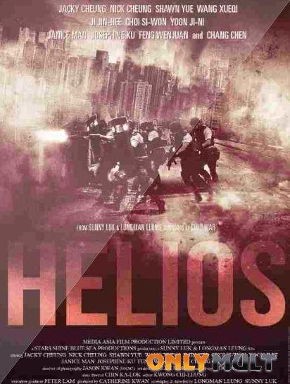 Poster Гелиос