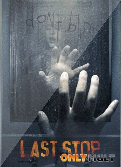 Poster Последняя остановка (2014)