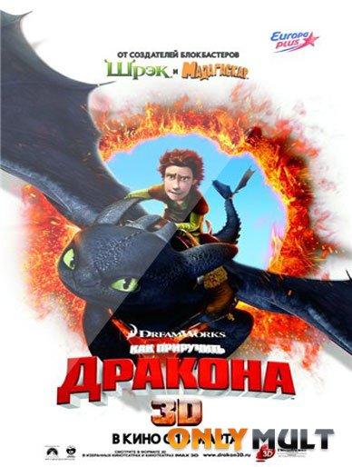 Poster Как приручить дракона
