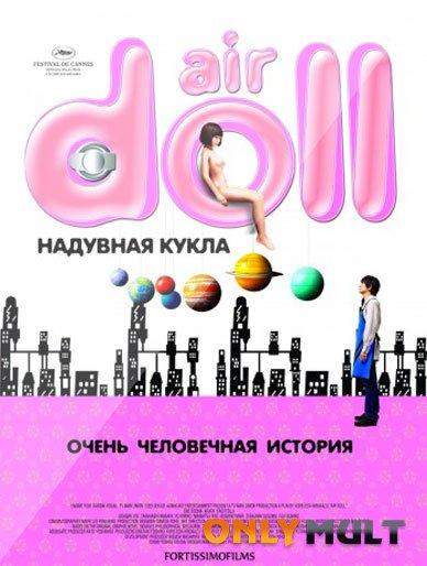 Poster Надувная кукла