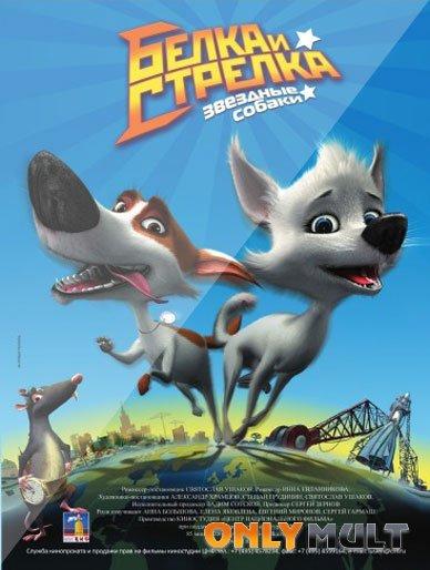 Poster Звёздные собаки Белка и Стрелка