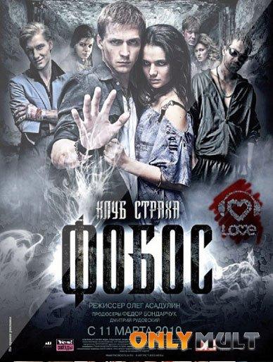 Poster Фобос Клуб страха