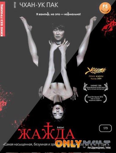 Poster Жажда