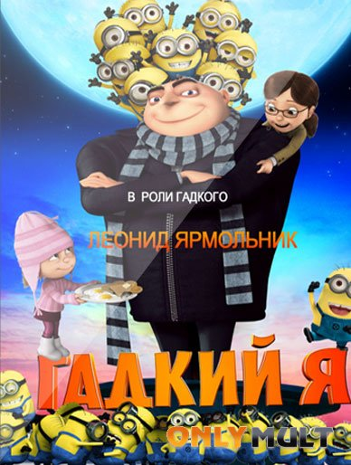 Poster Гадкий я