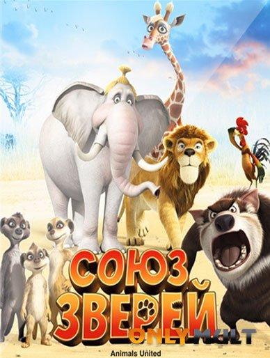 Poster Союз зверей
