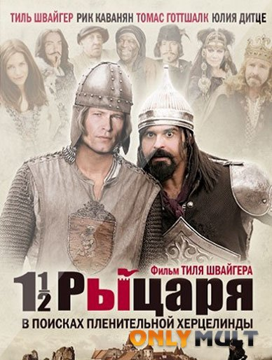 Poster Полтора рыцаря