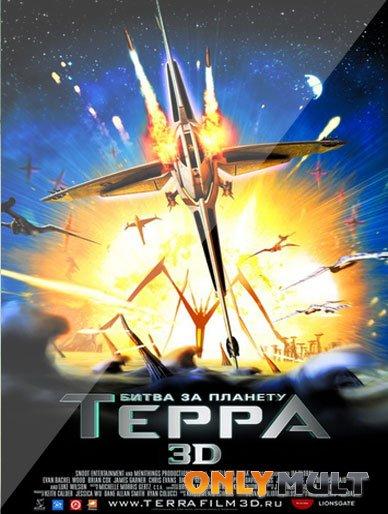 Poster Битва за планету Терра