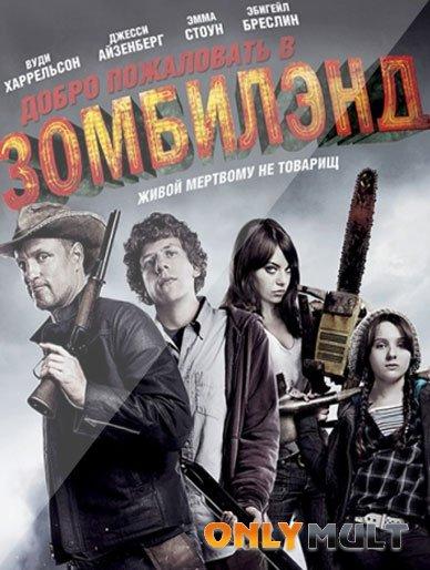 Poster Добро пожаловать в Зомбиленд