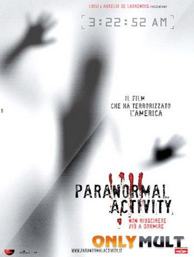 Poster Паранормальное явление
