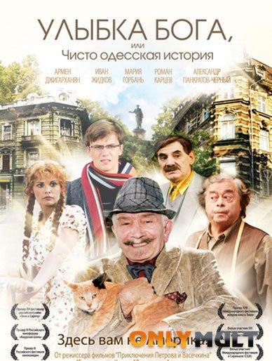 Poster Улыбка Бога или Чисто одесская история