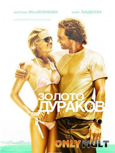 Poster Золото дураков