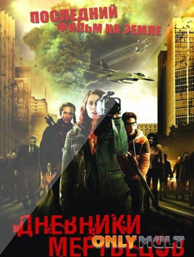 Poster Дневники мертвецов