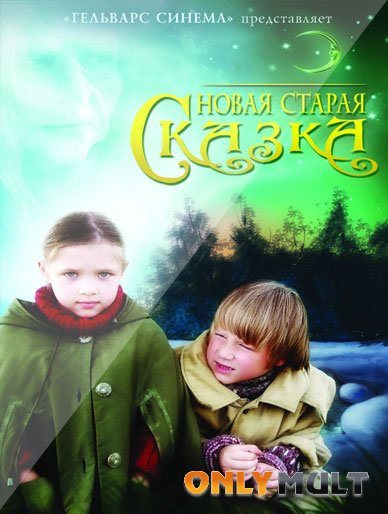 Poster Новая старая сказка