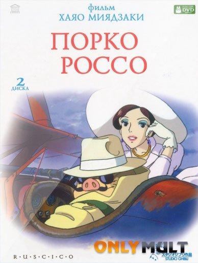 Poster Порко Россо