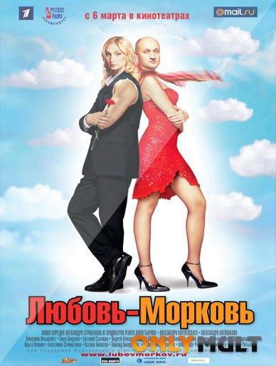 Poster Любовь-морковь