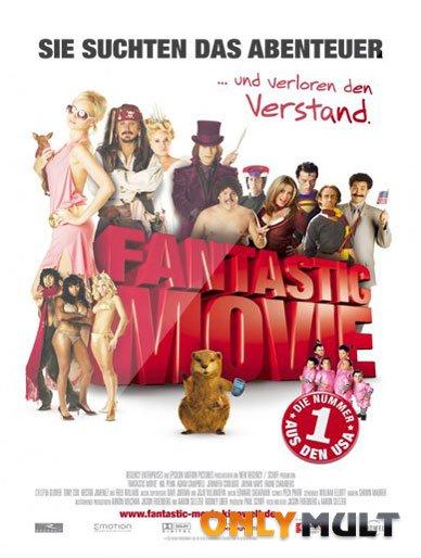 Poster Очень эпическое кино