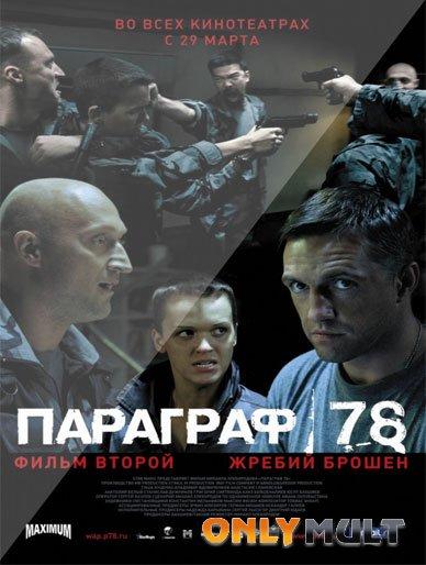 Poster Параграф 78: Фильм второй
